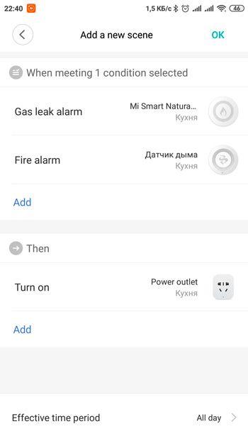 Сценарий автоматизации с умной розеткой Xiaomi