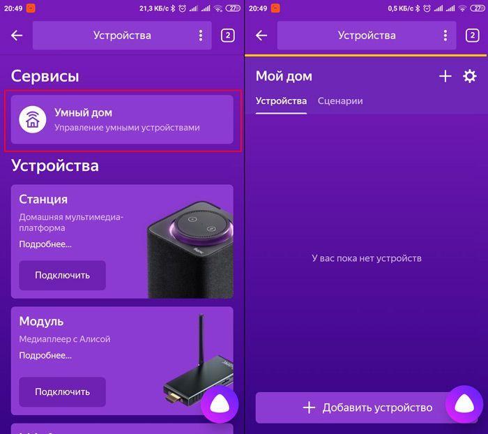 Как добавить устройства Xiaomi в Yandex Smart Home