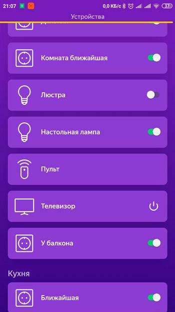 Сторонние устройства в системе умного дома Яндекса