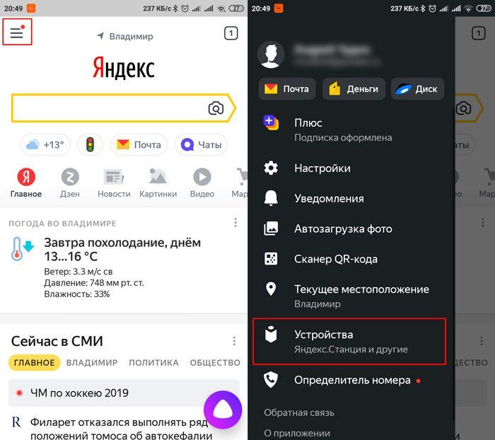 Как добавить устройства в умный дом Яндекс