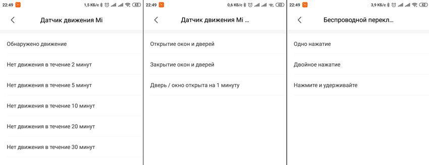 Сценарии автоматизации Xiaomi