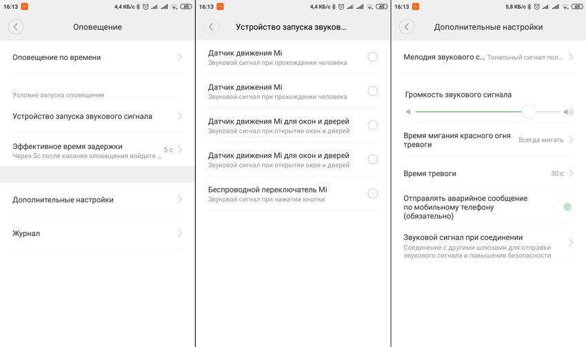 Настройка сигнализации в шлюзе Xiaomi
