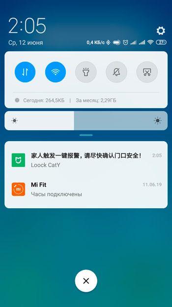 Тревожное уведомление видеоглазка Xiaomi