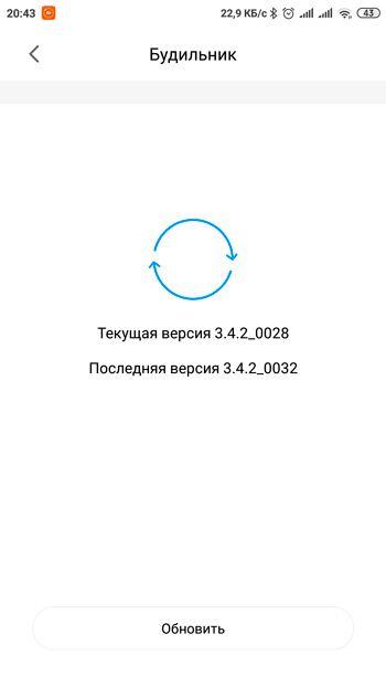 Настройка правильного времени на умном будильнике Xiaomi