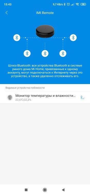 Функция Bluetooth шлюза Imi Remote
