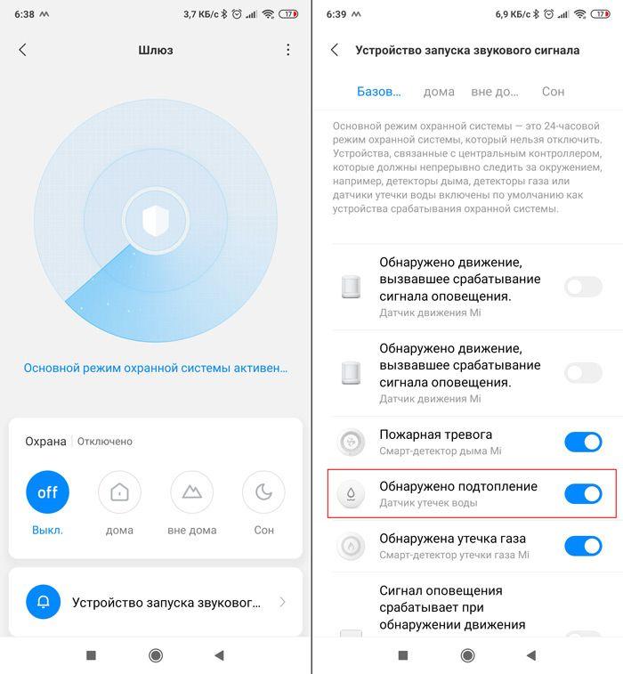 Настройка сигнализации в умном доме Xiaomi