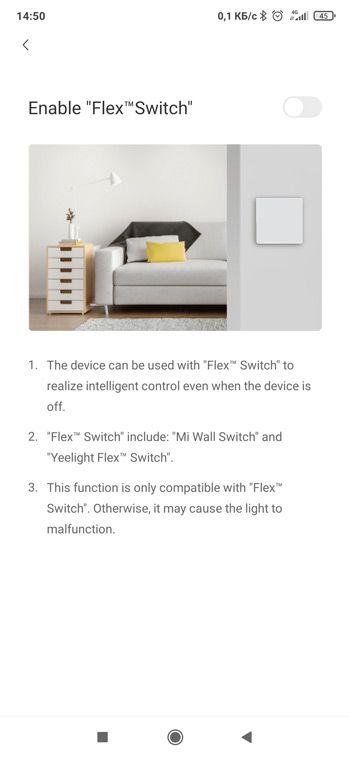 Как активировать режим Flex