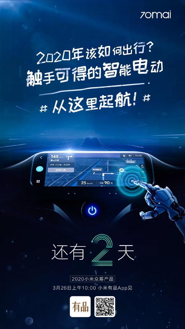 Xiaomi 70 Mai electric car product