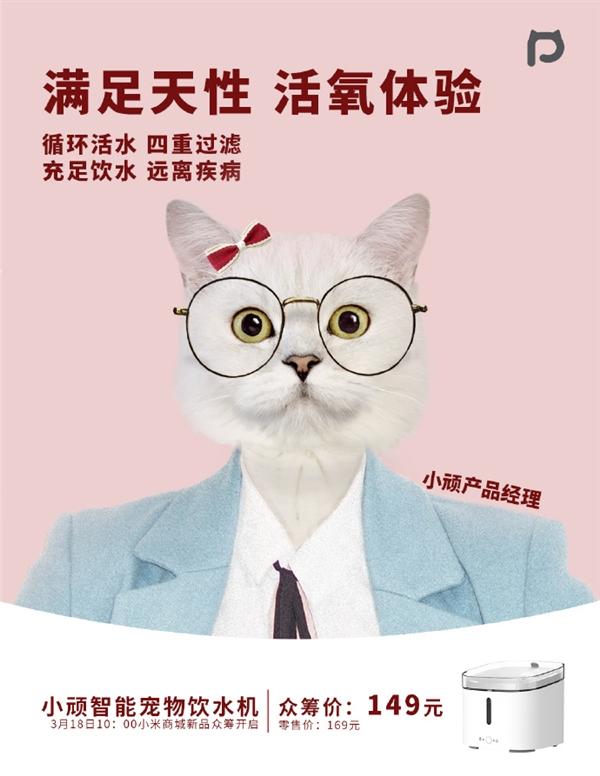 Xiaomi Mall pet water dispenser