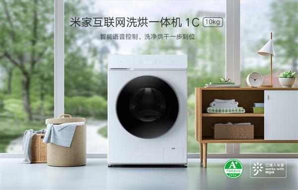 Mijia Internet washing and drying machine 1C 10kg