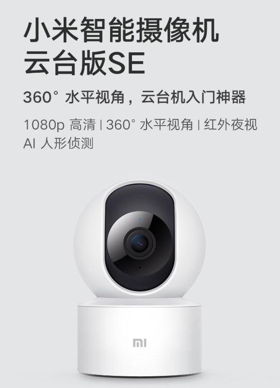 Xiaomi Smart Camera PTZ SE version