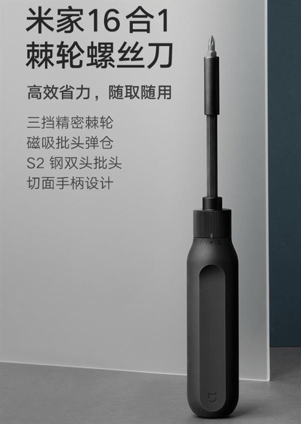 Mijia 16-in-1 rachet screwdriver