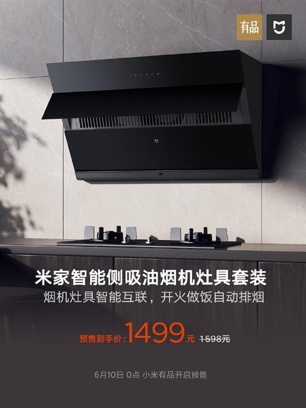 the Mijia smart side range hood cooker set