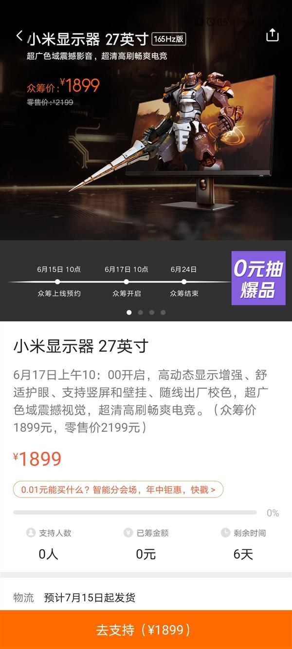 27-inch Xiaomi Display