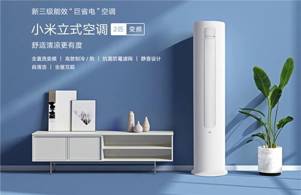 Xiaomi energy-efficient vertical air conditioner