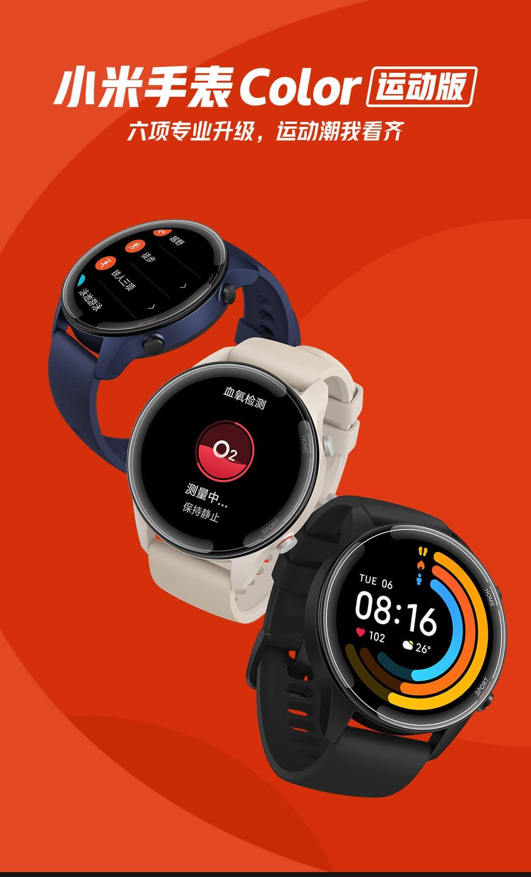 Xiaomi Mi Color Watch Sports Edition