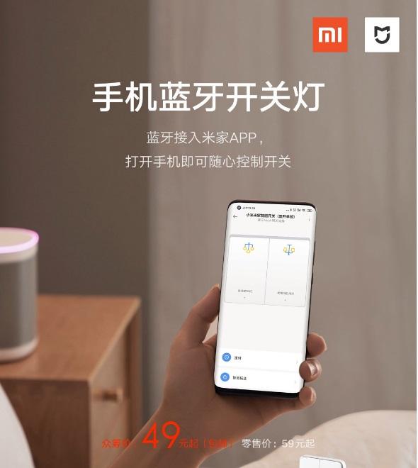 mijia smart switch