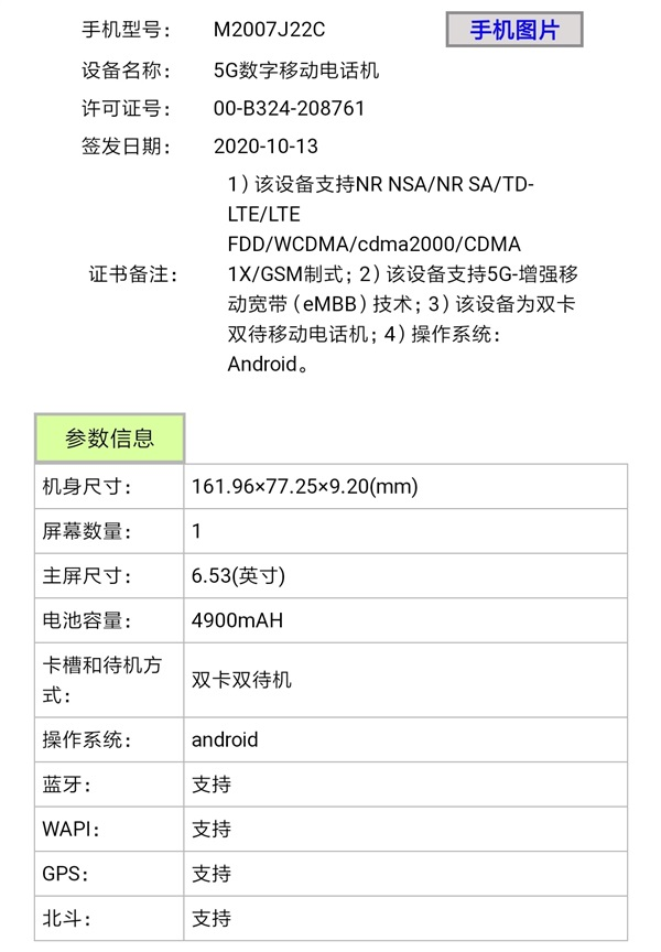 Redmi Note 9 Chinese Version