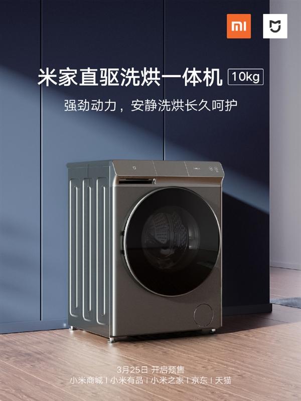 Mijia washing and drying machine