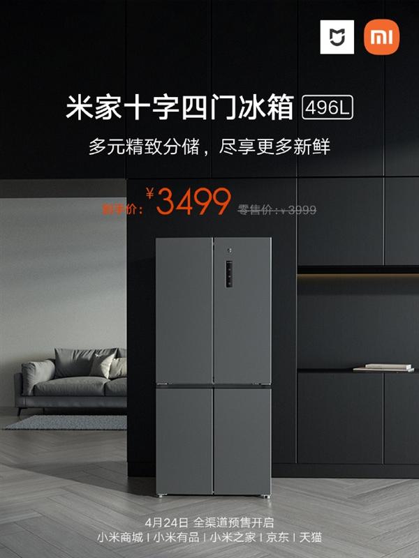 Mijia Cross four-door refrigerator 496L