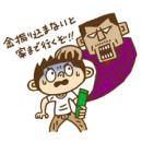 詐欺サイトからお金を取り戻す!