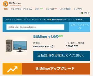 ノーリスク(完全無料)で毎月2,000円~貰える仕組み【bitminer/coincheck】(マニュアル化)
