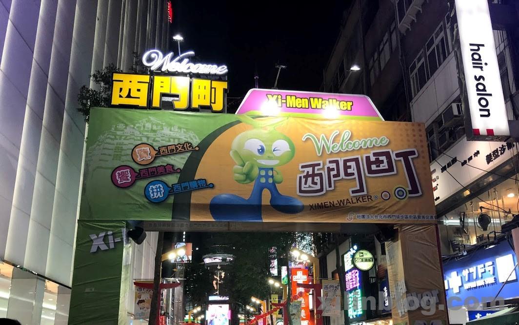 台北・西門町のおすすめ