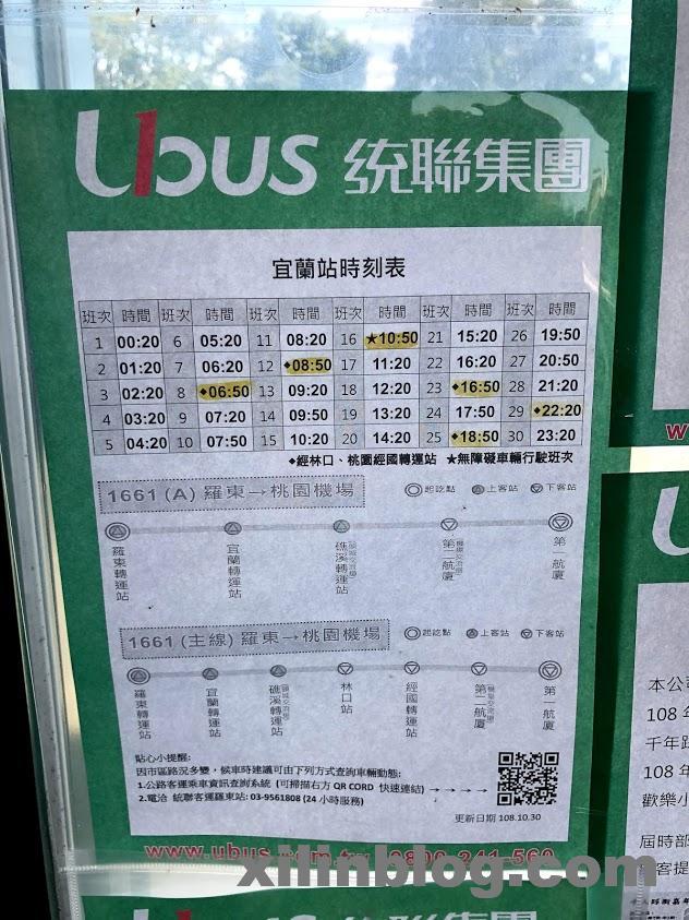 宜蘭から台北の桃園空港までバス_宜蘭バスターミナル04