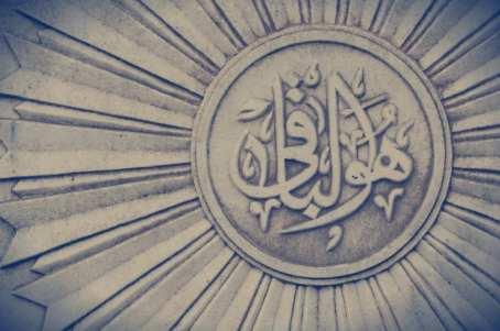Inscripción árabe en una tumba