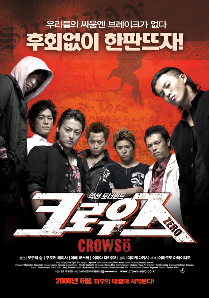 Crows Zero