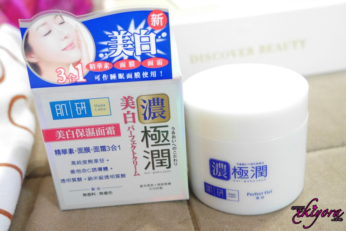 HADA LABO 3-IN-1 ARBUTIN WHITENING PERFECT GEL