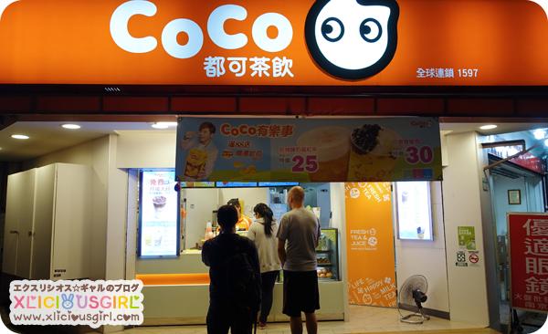 taiwan asia trip coco tea