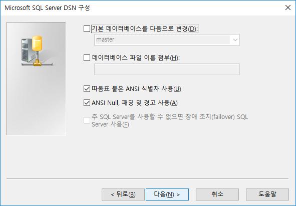 dsn_setting_05