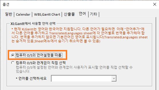 엑셀간트 다국어 설정-컴퓨터 O/S의 언어설정을 따름