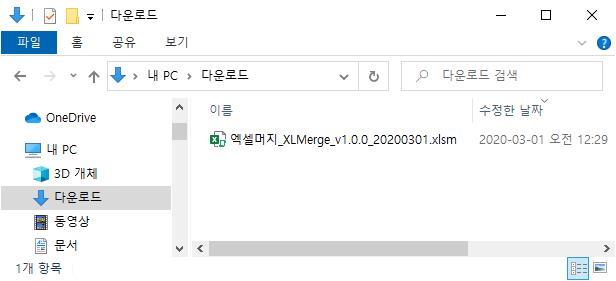 엑셀머지 - 엑셀파일 합치기(파일통합)