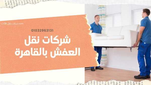 شركات نقل العفش بالقاهرة