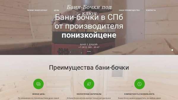 Бани бочки под ключ в СПб
