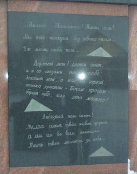 03_ПИСЬМО НА ФРОНТ-2
