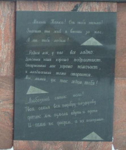 04_ПИСЬМО НА ФРОНТ-1