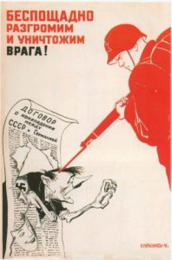 Плакат Беспощадно разгромим и уничтожим врага-2