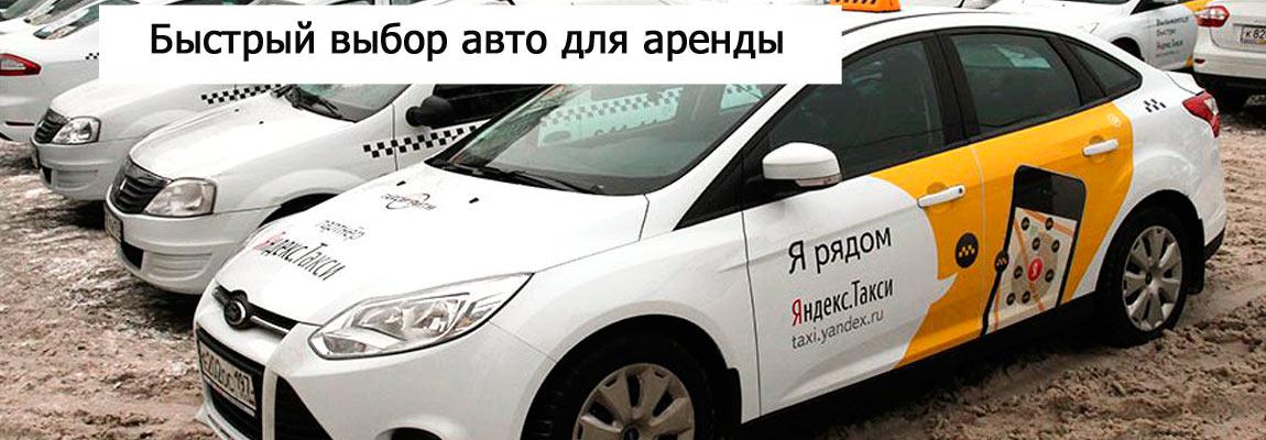 аренда авто краснодар без залога для такси