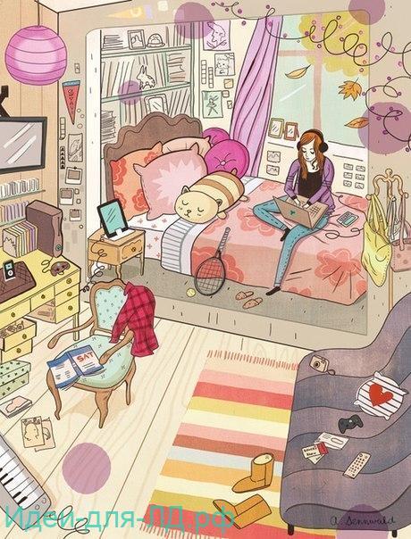خاطرات شخصی - اتاق خواب