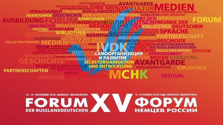 Форум немцев России проходит в Алтайском крае