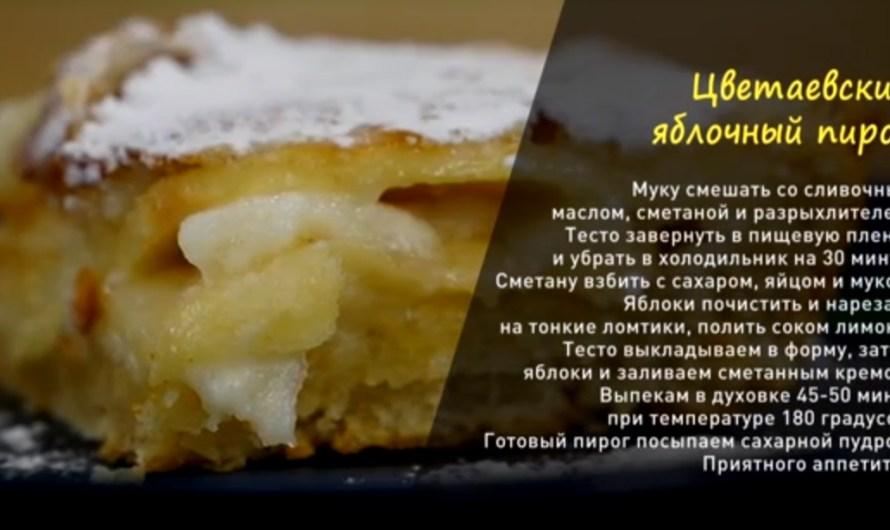 Яблочный спас: готовим яблочный пирог