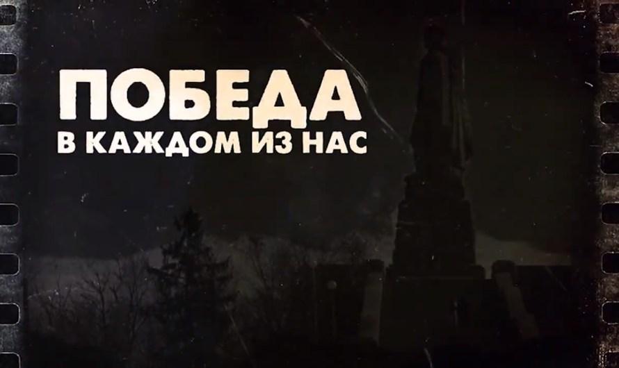 Документальный фильм «Победа в каждом из нас»
