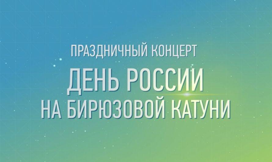 Прямая трансляция праздничного концерта IX Всероссийского фестиваля «День России на Бирюзовой Катуни»