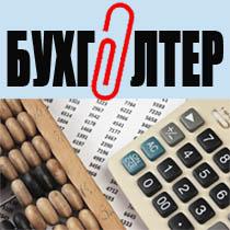 Бухгалтерский учет, услуги бухгалтера в Ставрополе, бухгалтерские услуги, удаленный бухгалтер