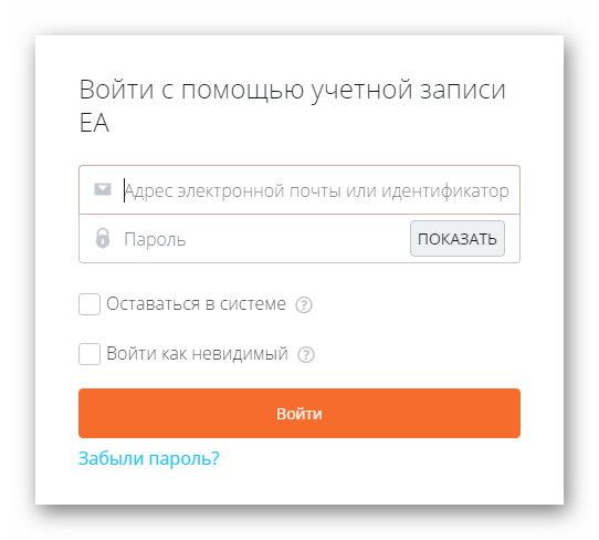 Вход в аккаунт клиент Origin