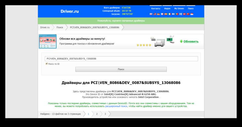 Пример сайта с драйверами