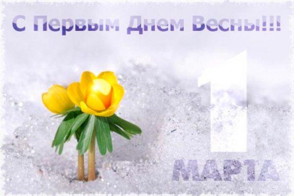 Сегодня – 1 марта, первый день весны!